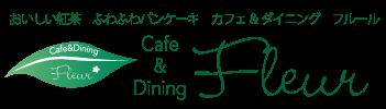 cafedining-fleur.jp