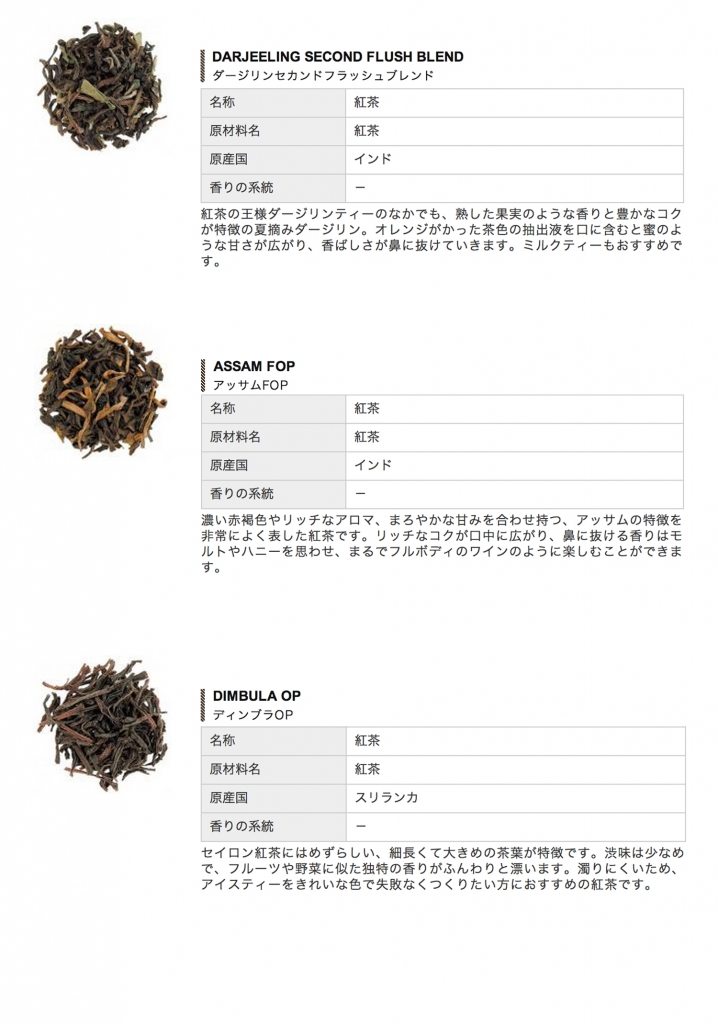 紅茶紹介1