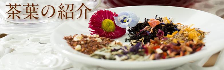 茶葉の紹介
